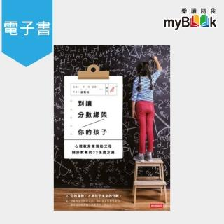 【myBook】別讓分數綁架你的孩子:心理教育家寫給父母關於教養的33張處方箋(電子書)
