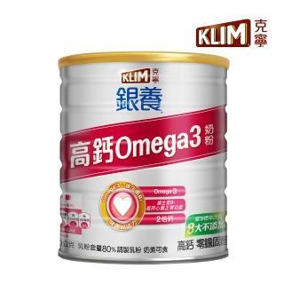 【KLIM 克寧】銀養奶粉高鈣Omega3配方 1.5kg