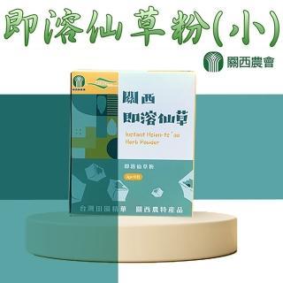 【關西農會】即溶仙草粉-3g-15包-盒(1盒)