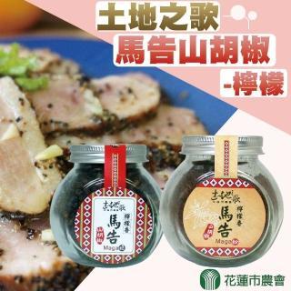 【花蓮市農會】檸檬馬告山胡椒粉+山胡椒粒 各一(65g-瓶 2瓶一組)
