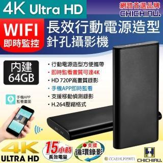 【CHICHIAU】WIFI 高清4K 長效行動電源造型無線網路夜視微型針孔攝影機-64G- 影音記錄器