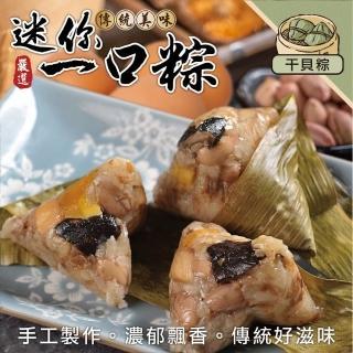 【海肉管家】陳媽媽手工一口肉粽x5串(每串10粒/約350g±10%)