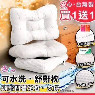 【Embrace 英柏絲】買一送一熱銷 可水洗人體工學蝶型枕系列 MIT台灣製(天絲/3D透氣/大和抗菌3款任選)