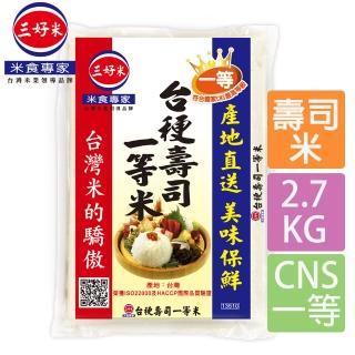 【三好米】台梗壽司一等米(2.7Kg)