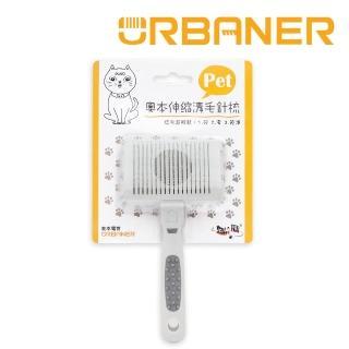 【URBANER 奧本】台灣製 CT-31 貓用除廢毛伸縮針梳