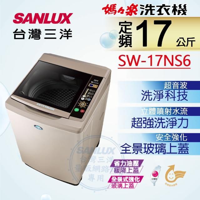 【SANLUX 台灣三洋】17Kg超音波洗衣機(SW-17NS6)