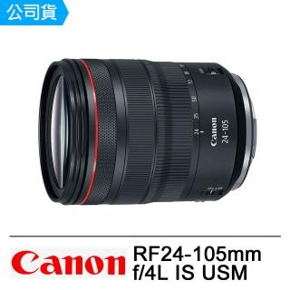 【Canon】RF 24-105mm f/4L IS USM(公司貨)
