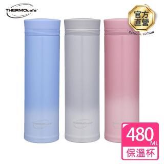 【THERMOcafe凱菲】不鏽鋼漸層真空保溫杯480ml(TCVG-480)