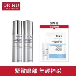 【DR.WU 達爾膚】全能賦活抗皺眼霜15ML(雙入組58折)