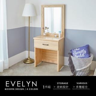 【H&D】福林現代風2尺鏡台組不含椅-4色(2尺鏡台 化妝台 鏡台 化妝桌 鏡桌 桌 台)