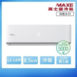 【MAXE 萬士益】R32一級變頻冷暖14坪分離式冷氣MAS-85HV32/RA-85HV32(首創頂極材料安裝)