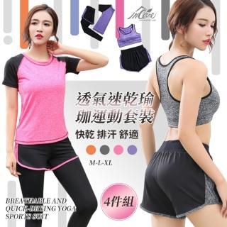 【Incare】透氣速乾瑜珈健身運動套裝(4件套)