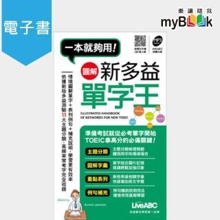 【myBook】一本就夠用!圖解新多益單字王  口袋書 有聲版(電子書)