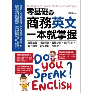 零基礎學商務英文,一本就掌握