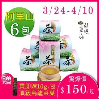 【龍源茶品】萃韻阿里山高山茶6包組(150g/包-共1.5斤)