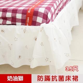 【奶油獅】星空飛行-台灣製造-美國防瞞抗菌表布床裙/夏罩(單人3.5尺)