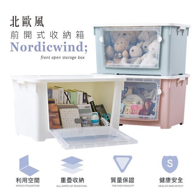 【靚生活】北歐風雙開大容量居家收納整理箱(3入)