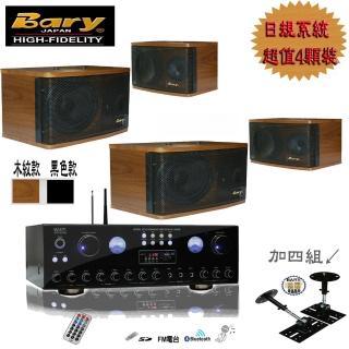 【BARY】日規版藍芽功能6吋型家商用+專用吊架 套裝音響組(KA-DM-6.0 木紋款)