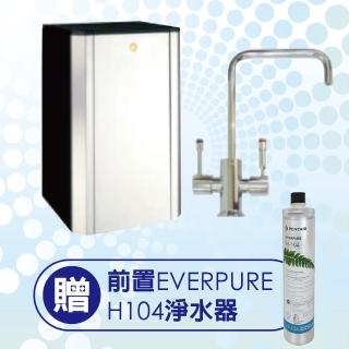 【puretron 普立創】廚下型雙溫熱飲機H-189 贈前置EVERPURE H104淨水器  桃竹苗免費基本安裝(台灣製造)