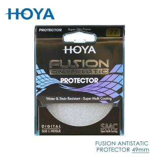 【HOYA】Fusion 49mm 保護鏡 Antistatic Protector