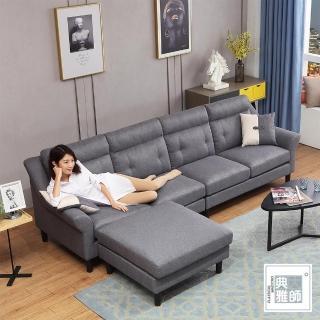【典雅大師】雅特高背L型沙發-四+凳
