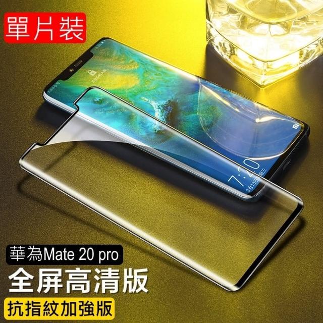 【閃魔】華為 HUAWEI Mate 20 Pro 滿版全玻璃全覆蓋鋼化玻璃保護貼9H(9D強化曲面滿版)