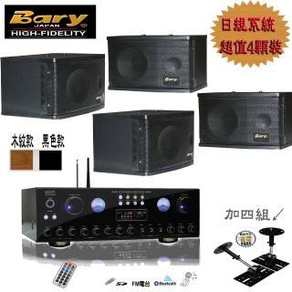 【BARY】藍芽功能日規6吋型家商用+專用吊架套裝音響組(KA-DM-6.0  BLACK)