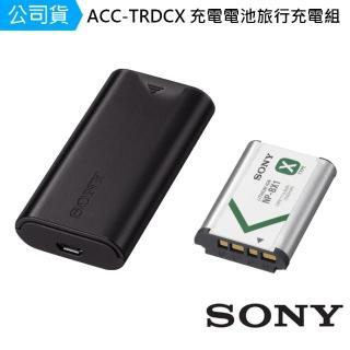 【SONY 索尼】ACC-TRDCX 充電電池旅行充電組(公司貨)
