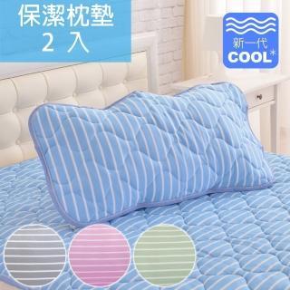 【出清】LooCa新一代酷冰涼保潔枕頭墊2入(條紋-共4色)