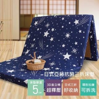 【R.Q.POLO】日式亞藤抗菌三折床墊/厚度5公分(流星雨-單人3尺)