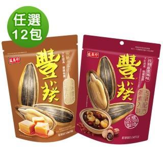 【盛香珍】豐葵香瓜子150gX12包入(焦糖風味/桂圓紅棗風味)