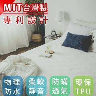 【絲薇諾】MIT保潔墊 物理防水透氣保潔墊 床包式(雙人加大6尺)