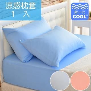 【快速到貨】LooCa新一代酷冰涼枕頭套1入(共3色)