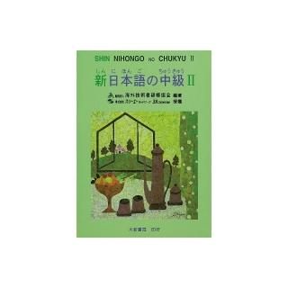 新日本語中級II CD(2片裝)