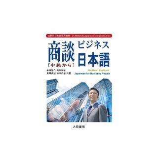 商談日本語 【中級】有聲CD版(不附書)