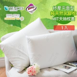 【Love City 寢城之戀】贈台灣製造天絲針織枕套 100%天然泰國乳膠枕(平面型/1入)