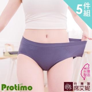 【SHIANEY 席艾妮】台灣製 中大尺碼輕機能 中腰抗菌褲底內褲(5件組)