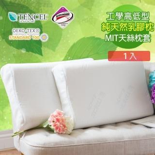 【Love City 寢城之戀】贈台灣製造天絲針織枕套 100%天然泰國乳膠枕(工學型/1入)