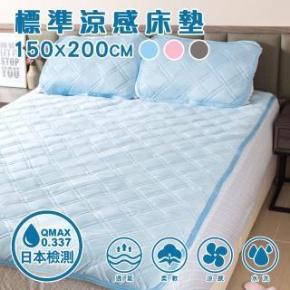標準雙人 附枕墊x2 涼感紗舒適透氣床墊 冰絲涼席 涼感墊 涼墊 可水洗機洗 藍色/粉色/灰色