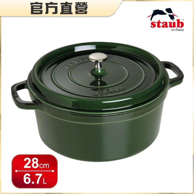 【Staub】圓型鑄鐵燉煮鍋-28cm 羅勒綠