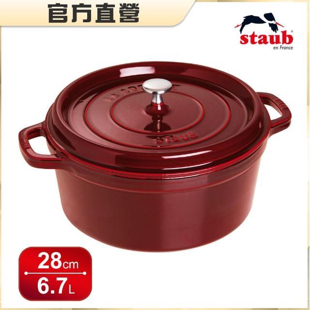 【Staub】圓型鑄鐵燉煮鍋-28cm 深紅色