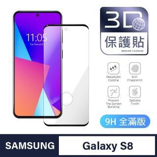 【iDeatry】全滿版3D曲面保護貼 Samsung Galaxy S8 保護貼 玻璃貼 全滿 鋼化膜 螢幕保護貼(保護貼)