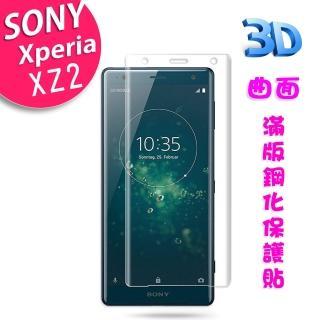 【For SONY】Xperia XZ2 5.7吋  9H 3D曲面滿版 美國康寧鋼化玻璃螢幕保護貼(3D曲面 網點觸控 玻璃貼)