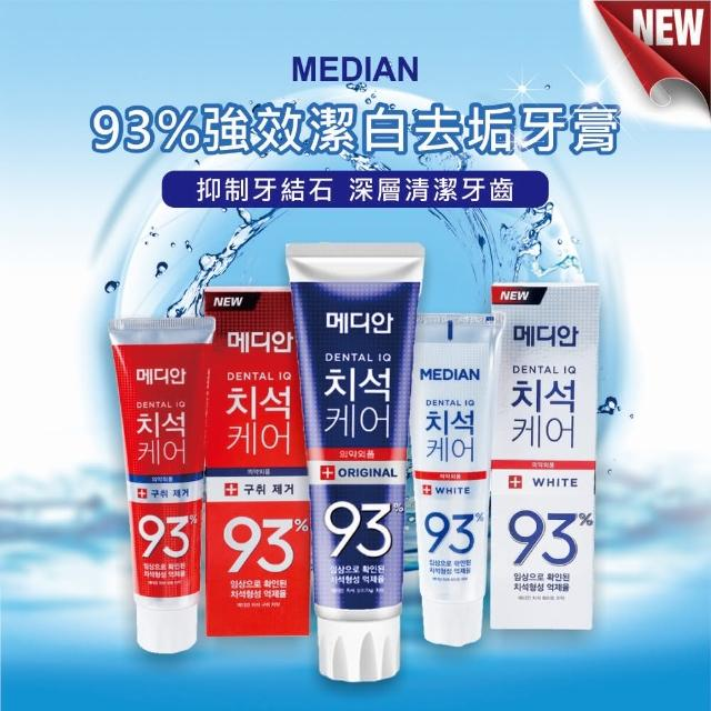 【Median麥迪安】93%強效淨白去垢牙膏 升級版 藍/紅/白(120g x 3條/組)