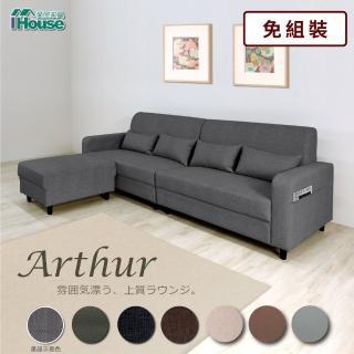 【IHouse】亞瑟 耐磨貓抓皮活動L型沙發