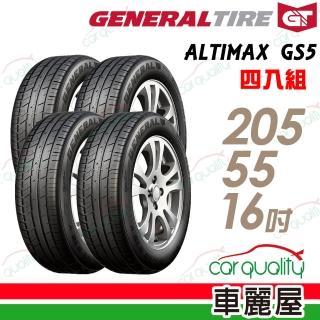 【General Tire 將軍】ALTIMAX GS5 舒適操控輪胎_送專業安裝 四入組_205/55/16(GS5)