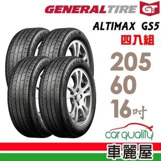 【General Tire 將軍】ALTIMAX GS5 舒適操控輪胎_送專業安裝 四入組_205/60/16(GS5)