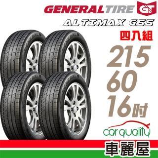 【General Tire 將軍】ALTIMAX GS5 舒適操控輪胎_送專業安裝 四入組_215/60/16(GS5)
