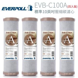 【EVERPOLL 愛惠浦科技】標準10英吋 壓縮碳濾心 4入(EVB-C100A)