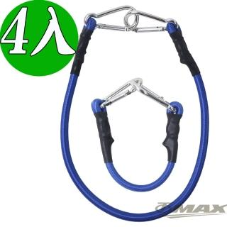 【OMAX】專利帶D扣多功能彈性繩30+60+90+150cm-4入組合(12H)